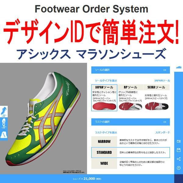 アシックス マラソンシューズ JAPANソール イージーオーダーシステム TMM800 TMM810 TMM820 デザインID注文 ネーム刺繍無し
