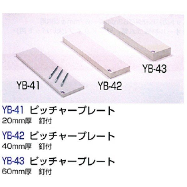 サーパス 野球 ピッチャープレート(ゴム製) YB-41 <2019CON>