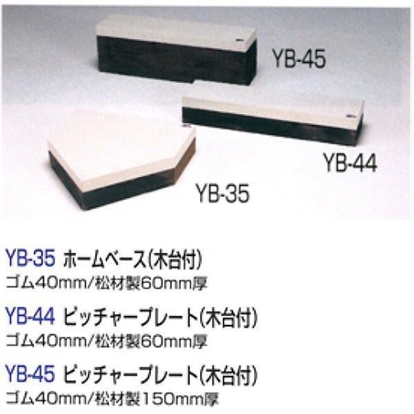 激安正規  サーパス 野球 ピッチャープレート(ゴム製)(木台付) YB-45 <2019CON>, アークスコンタクト d518fd58