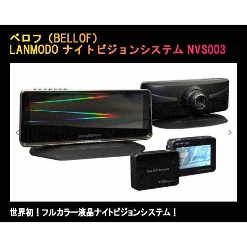 BELLOF LANMODO べロフ NVS003 フルカラー液晶ナイトビジョンシステム+ドライブレコーダー付! 視界が悪くても昼間の様な鮮明な映像! jpstars
