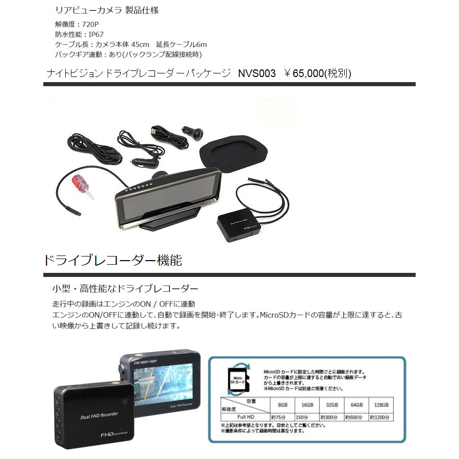 BELLOF LANMODO べロフ NVS003 フルカラー液晶ナイトビジョンシステム+ドライブレコーダー付! 視界が悪くても昼間の様な鮮明な映像! jpstars 03