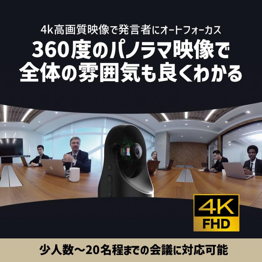 360度WEBカメラ 360度ウェブカメラ Kandao Meeting Pro AI機能搭載360度会議用カメラ 全指向性マイク スピーカー Androidシステム搭載 マイク内蔵|jpstars|04