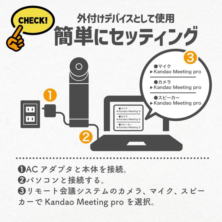 360度WEBカメラ 360度ウェブカメラ Kandao Meeting Pro AI機能搭載360度会議用カメラ 全指向性マイク スピーカー Androidシステム搭載 マイク内蔵|jpstars|05