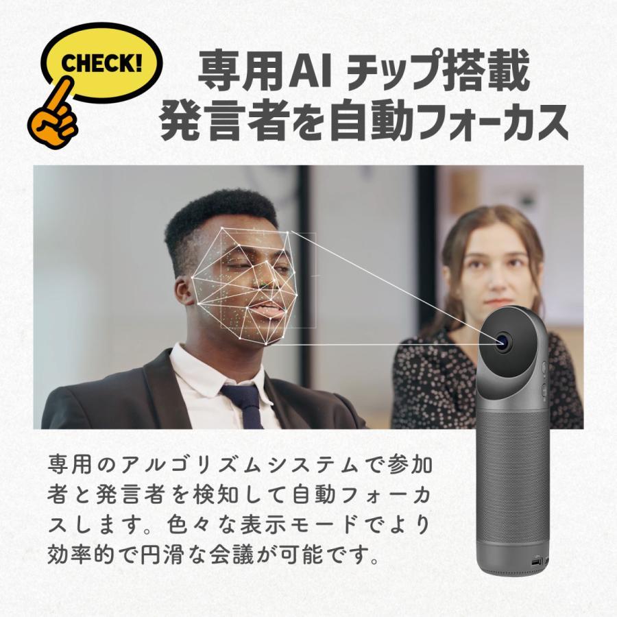 360度WEBカメラ 360度ウェブカメラ Kandao Meeting Pro AI機能搭載360度会議用カメラ 全指向性マイク スピーカー Androidシステム搭載 マイク内蔵|jpstars|07