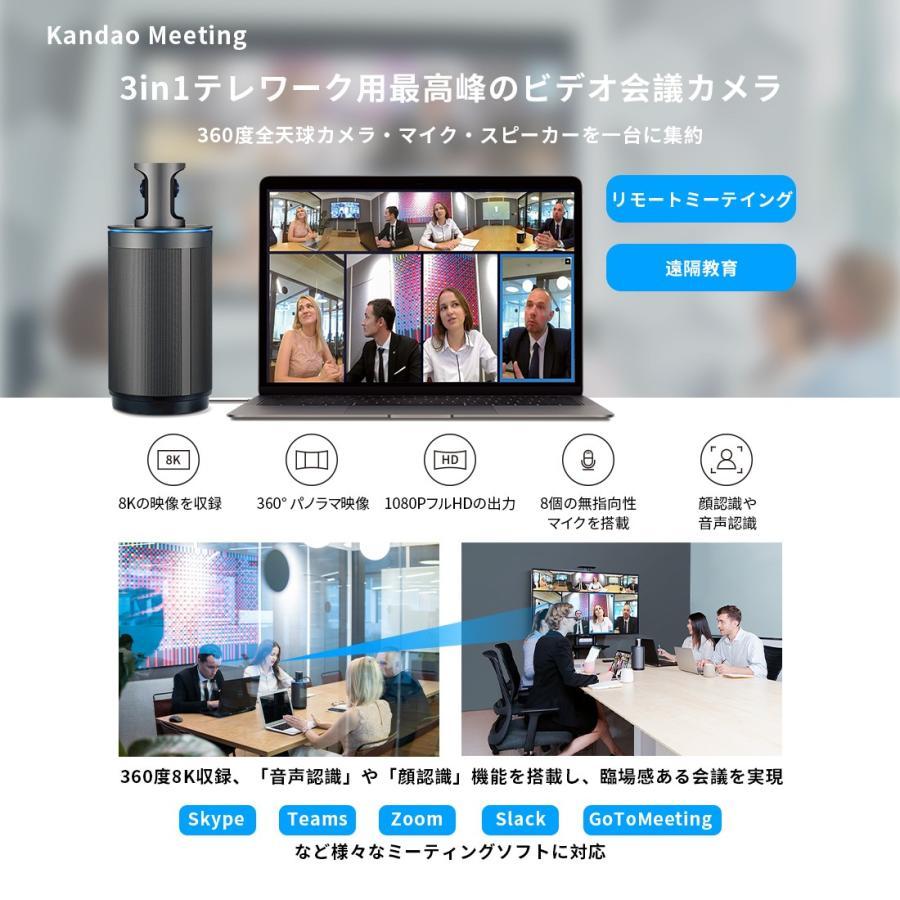 WEBカメラ マイク内蔵  テレワーク対策 ウェブカメラ 360度ウェブカメラ KandaoMeeting 360度ビデオ会議カメラ 遠隔教育 ウェブ会議 ビデオ会議 遠隔教育|jpstars|02