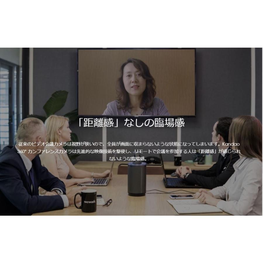 WEBカメラ マイク内蔵  テレワーク対策 ウェブカメラ 360度ウェブカメラ KandaoMeeting 360度ビデオ会議カメラ 遠隔教育 ウェブ会議 ビデオ会議 遠隔教育|jpstars|13