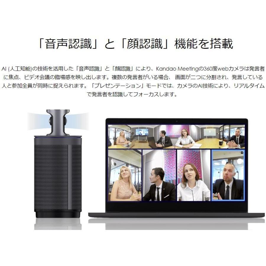 WEBカメラ マイク内蔵  テレワーク対策 ウェブカメラ 360度ウェブカメラ KandaoMeeting 360度ビデオ会議カメラ 遠隔教育 ウェブ会議 ビデオ会議 遠隔教育|jpstars|06