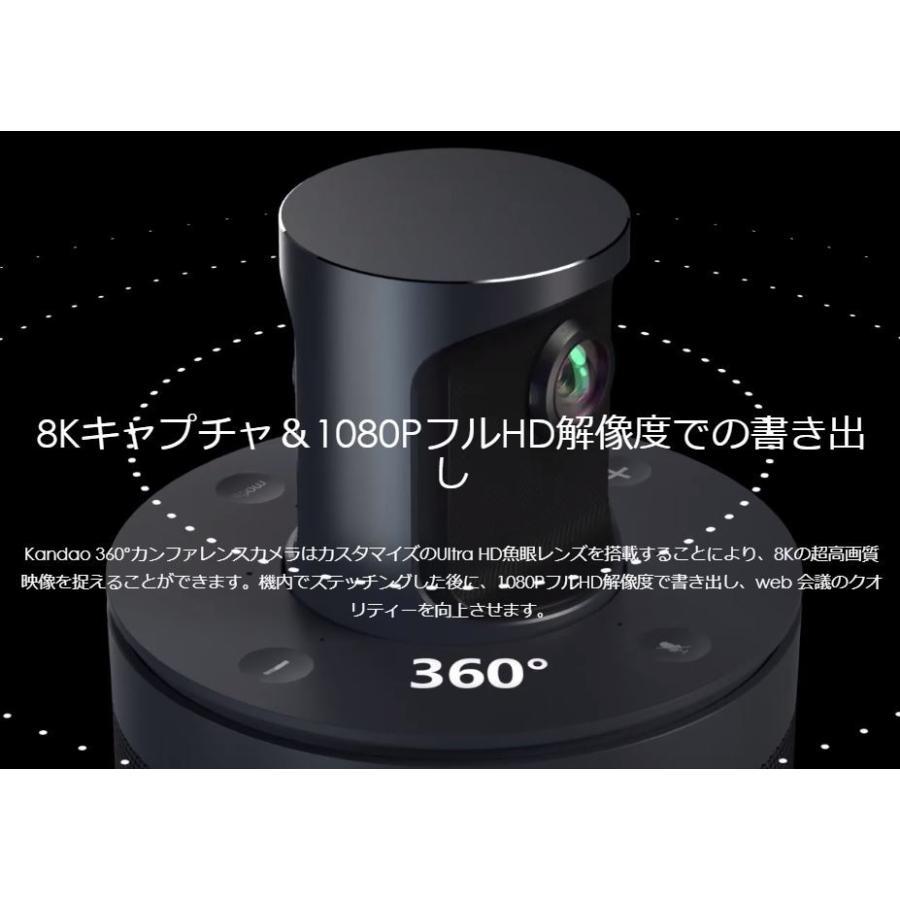 WEBカメラ マイク内蔵  テレワーク対策 ウェブカメラ 360度ウェブカメラ KandaoMeeting 360度ビデオ会議カメラ 遠隔教育 ウェブ会議 ビデオ会議 遠隔教育|jpstars|08