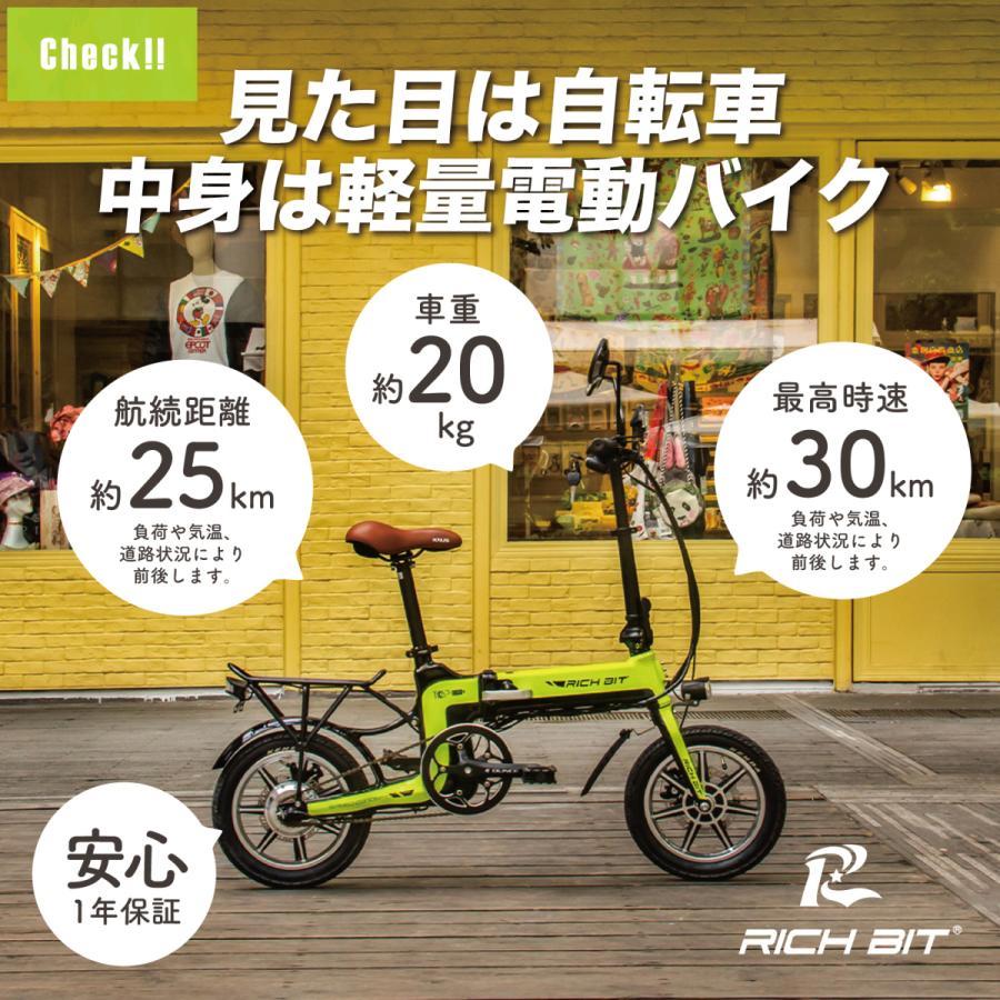 RICHBIT TOP619 SmarteBike  近未来型小型EV 電動自転車 電動バイク 電動スクーター 原付 折り畳み 公道可 在庫即納|jpstars|02