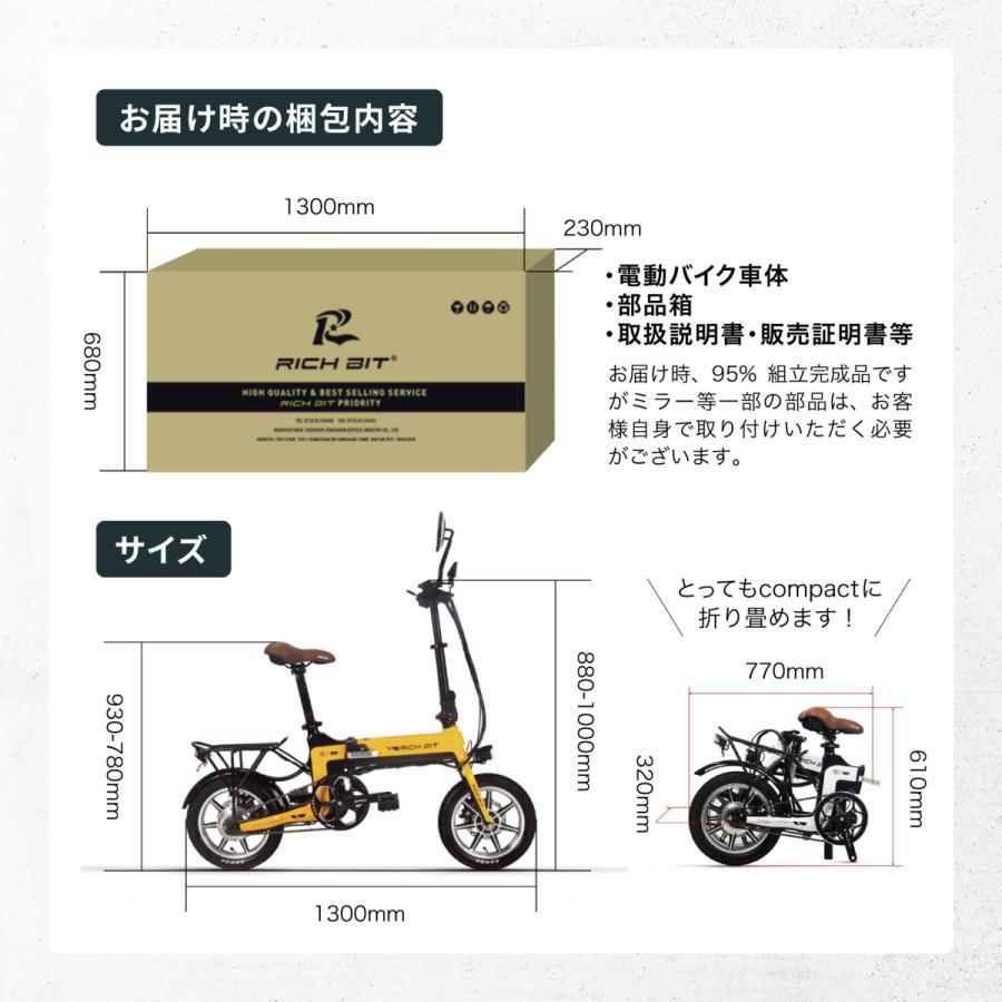 RICHBIT TOP619 SmarteBike  近未来型小型EV 電動自転車 電動バイク 電動スクーター 原付 折り畳み 公道可 在庫即納|jpstars|18