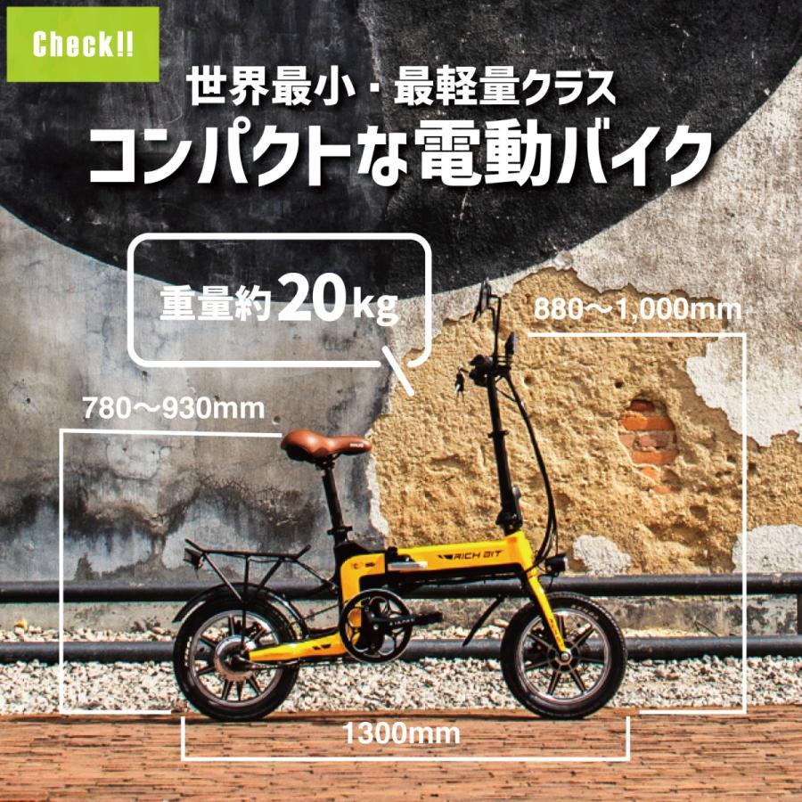 RICHBIT TOP619 SmarteBike  近未来型小型EV 電動自転車 電動バイク 電動スクーター 原付 折り畳み 公道可 在庫即納|jpstars|03