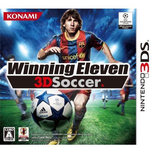 ◆新品◆ウイニングイレブン 3Dサッカー - 3DS(在庫あり)