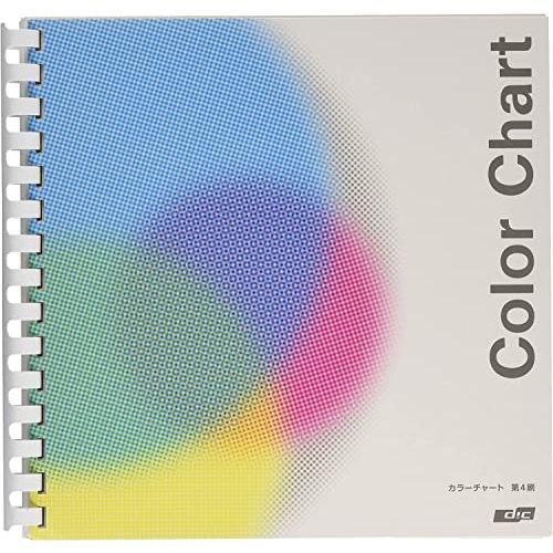 ◆新品◆DIC セルリング型カラーチャート 第4刷(在庫あり)