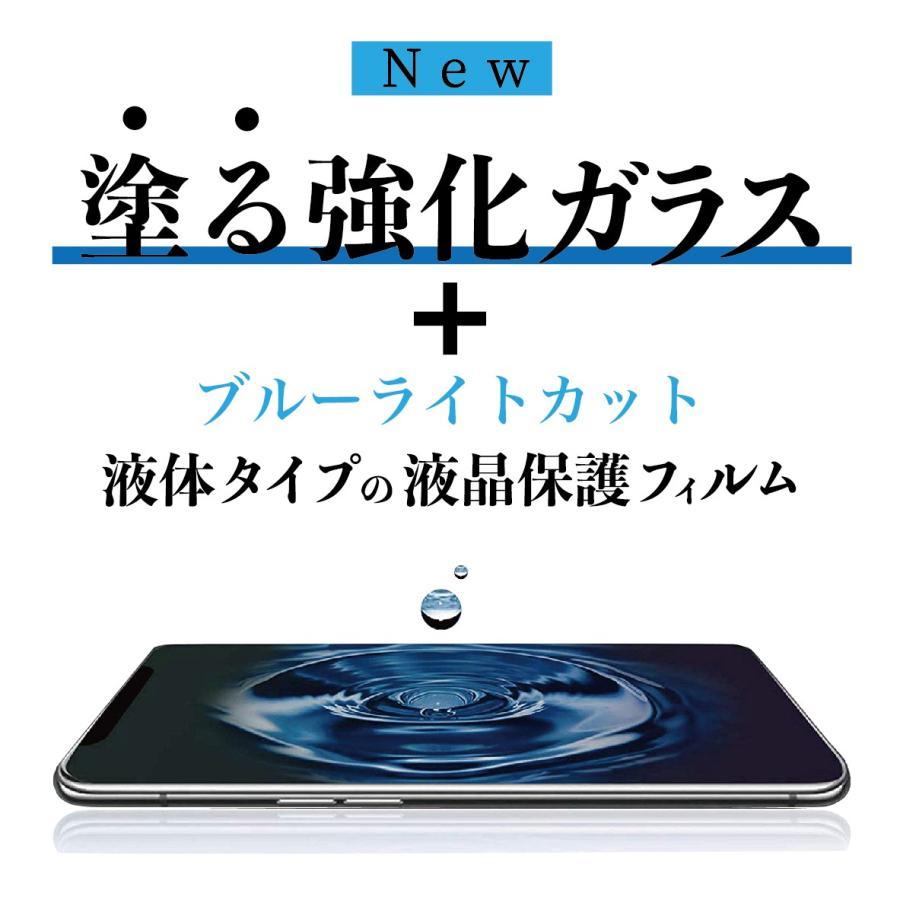 スマホ 保護 フィルム  ブルーライトカット 液体ガラスフィルム 硬度10H LIQUID_hack リキッドハック iPhone 12 11XR XS  SE iPad Android Google jpt-teds 02