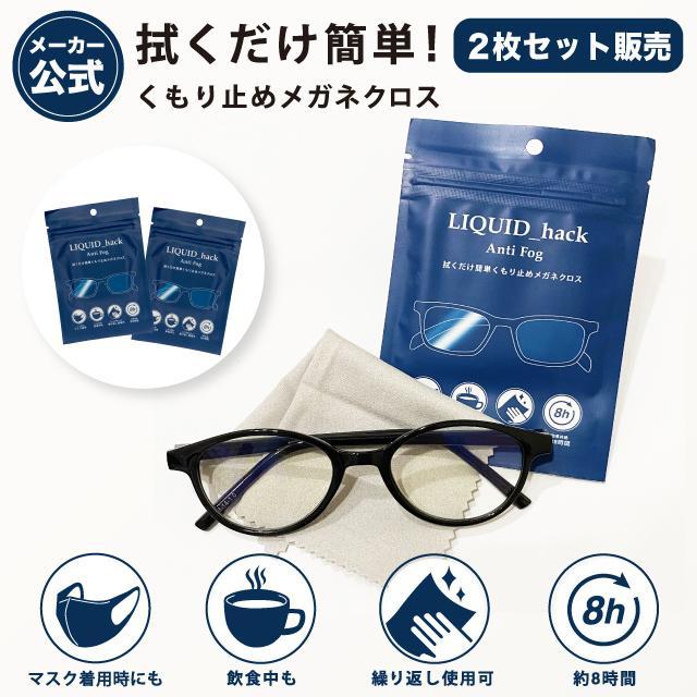 くもり止め メガネ拭き くもり止めクロス LIQUID_hack Anti Fog 眼鏡クロス 曇り止め付き 2枚セット 公式 送料無料 jpt-teds