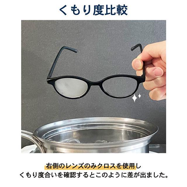 くもり止め メガネ拭き くもり止めクロス LIQUID_hack Anti Fog 眼鏡クロス 曇り止め付き 2枚セット 公式 送料無料 jpt-teds 03