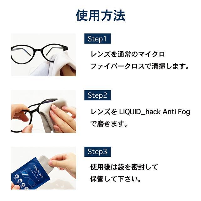 くもり止め メガネ拭き くもり止めクロス LIQUID_hack Anti Fog 眼鏡クロス 曇り止め付き 2枚セット 公式 送料無料 jpt-teds 04