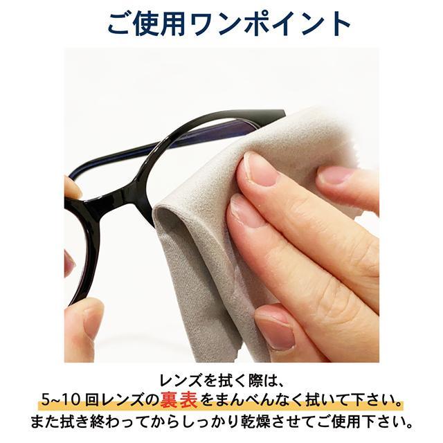 くもり止め メガネ拭き くもり止めクロス LIQUID_hack Anti Fog 眼鏡クロス 曇り止め付き 2枚セット 公式 送料無料 jpt-teds 05