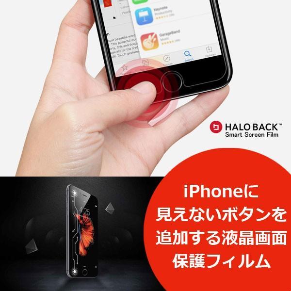 iPhone 保護フィルム ガラスフィルム iPhone8 など他機種取り揃え ヘイローバック|jpt-teds