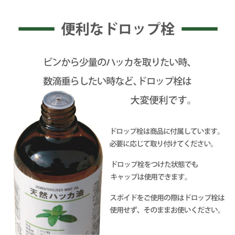 天然ハッカ油100mLガラス瓶 お買い得 たっぷり詰め替えに js-stage 02
