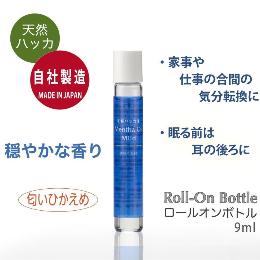 (マスク に塗れる) 和種 ハッカ油(メンタオイルマイルド)ロールオンボトル JS-Stage(日本)製 国産 js-stage