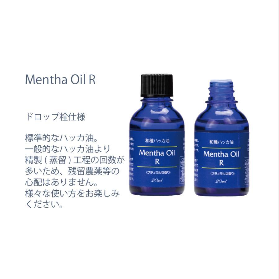 和種ハッカ油 Mentha Oil R (メンタオイルアール) JS-Stage(日本)製 マスク・虫よけ|js-stage|03