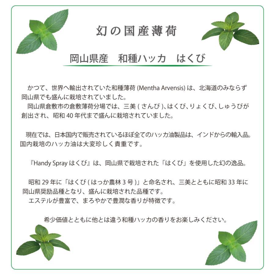 ハッカ油スプレー 日本産(岡山県産)はくび 50mL 日本製 数量限定|js-stage|02