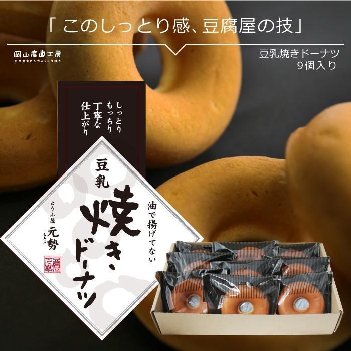 とうふ屋 元勢 豆乳焼きドーナツ9個セット|jshop-web