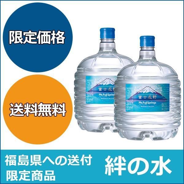 【絆の水】【福島応援プロジェクト】【送料無料!】富士忍野 Mt.Fuji Springs 1ケース(12リットルx2本) jspark