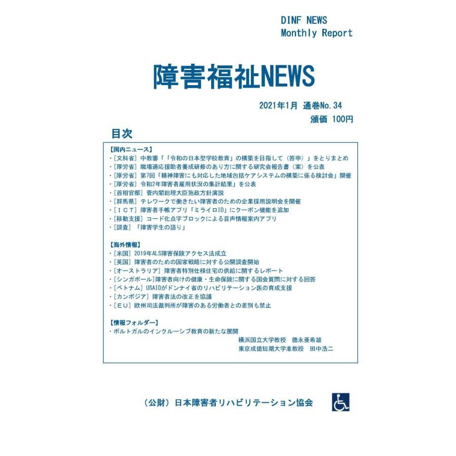 【ダウンロード版】障害福祉NEWS 2021年1月 通巻No.34(PDFファイル)|jsrpd