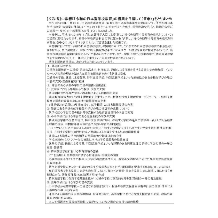 【ダウンロード版】障害福祉NEWS 2021年1月 通巻No.34(PDFファイル)|jsrpd|02