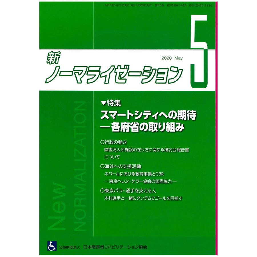 月刊誌 新ノーマライゼーション2020年5月号 jsrpd