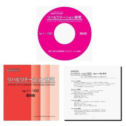 リハビリテーション研究 CD−ROM 復刻版 No1〜100|jsrpd