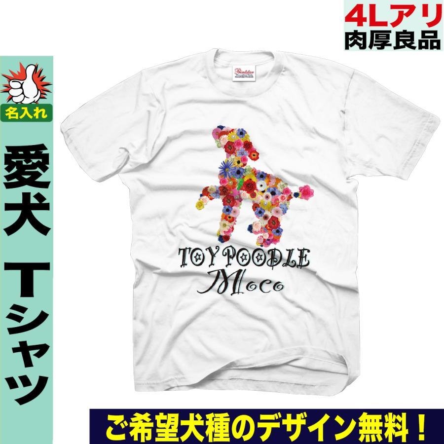 オーナーグッズ 犬雑貨 Tシャツ 名前入れ 名入れ  フラワードッグ 花柄|jstoreinter