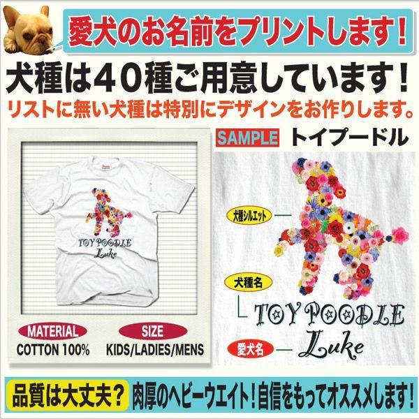 オーナーグッズ 犬雑貨 Tシャツ 名前入れ 名入れ  フラワードッグ 花柄 jstoreinter 03