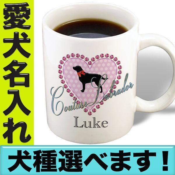 マグカップ 犬柄 名入れ ドッグ オーナーグッズ 犬雑貨 名前入れ コーヒーカップ 誕生日 プレゼント ハートドッグクチュール柄|jstoreinter