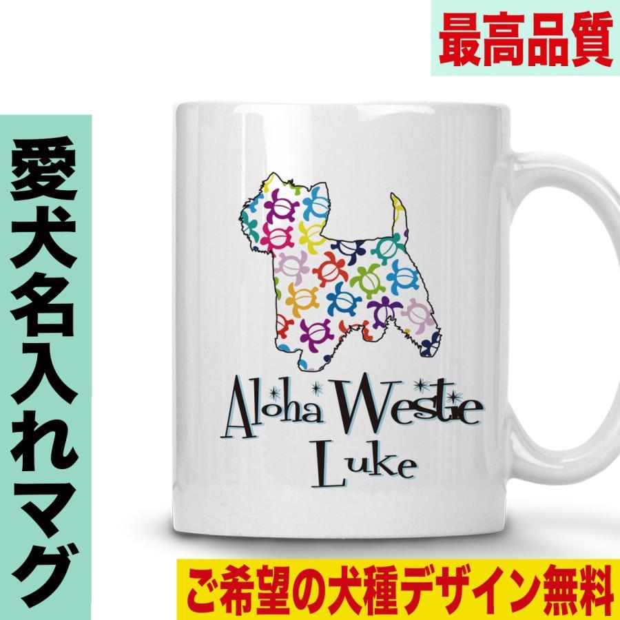 マグカップ 犬柄 名入れ ドッグ オーナーグッズ 犬雑貨 名前入れ コーヒーカップ 誕生日 プレゼント ハワイアンホヌドッグ柄|jstoreinter