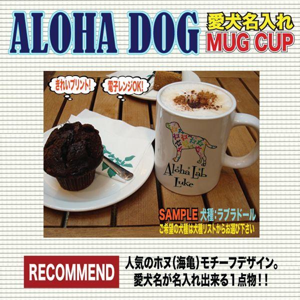 マグカップ 犬柄 名入れ ドッグ オーナーグッズ 犬雑貨 名前入れ コーヒーカップ 誕生日 プレゼント ハワイアンホヌドッグ柄|jstoreinter|02