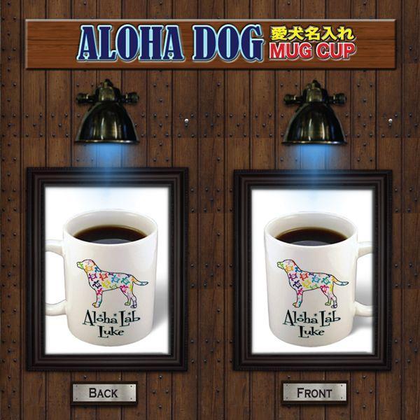 マグカップ 犬柄 名入れ ドッグ オーナーグッズ 犬雑貨 名前入れ コーヒーカップ 誕生日 プレゼント ハワイアンホヌドッグ柄|jstoreinter|03