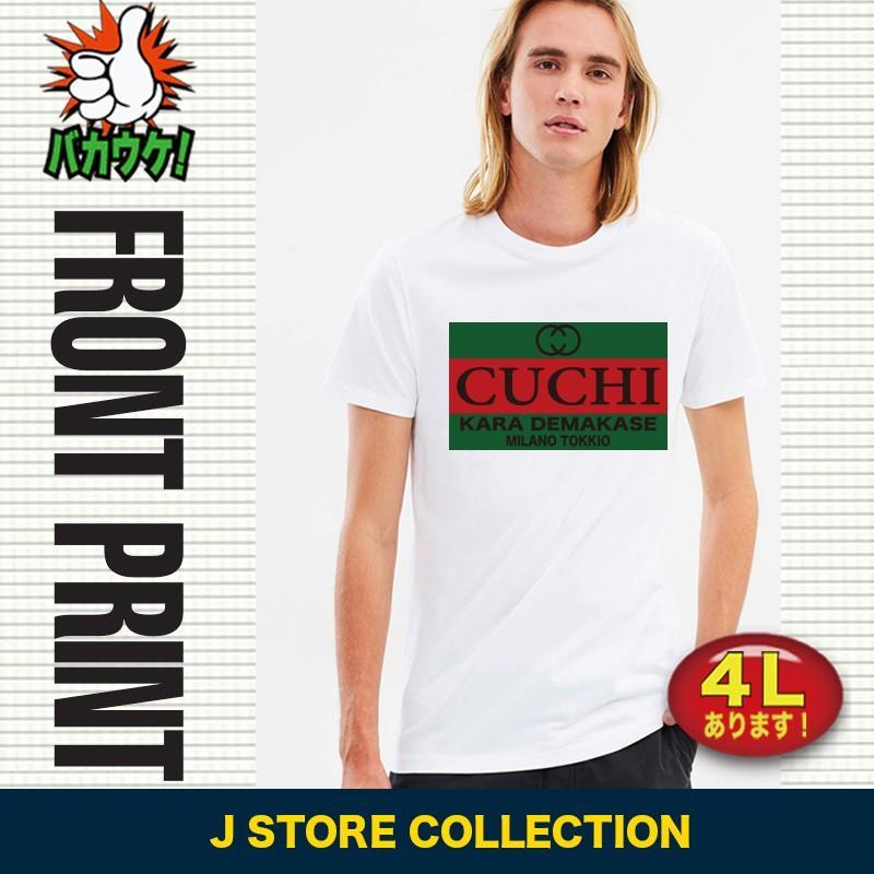 パロディTシャツ グッチ ギフト 口から出まかせ 半袖 :y-p-t-cucci2 ...