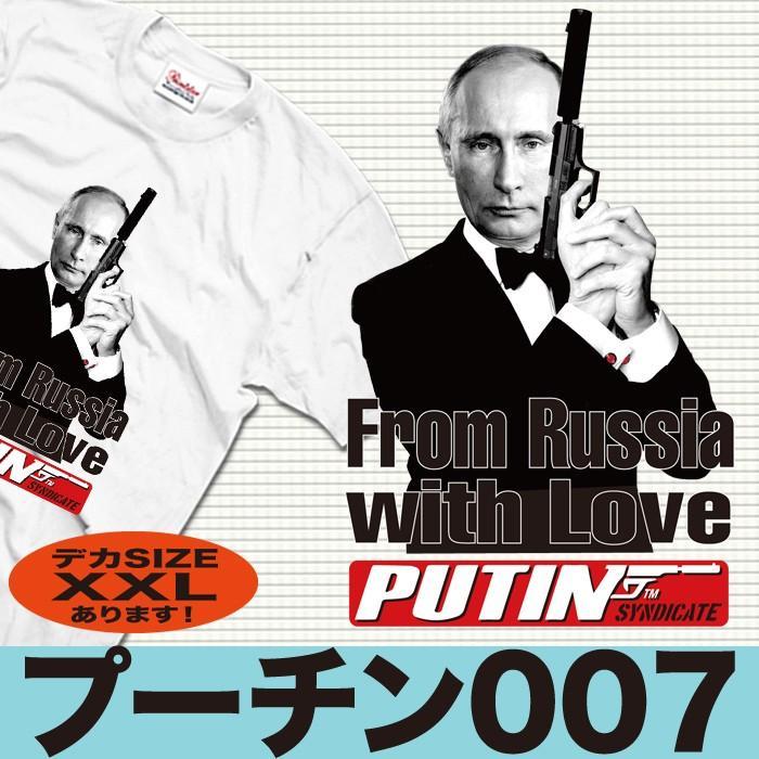 おもしろジョークTシャツ ユニセックス プーチン ... - おもしろTシャツ通販のJストア