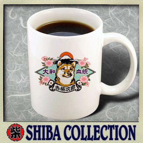 マグカップ 柴犬 名入れ 陶器 誕生日 プレゼント コーヒカップ 雑貨 和柄 赤柴 富士柄 柴犬|jstoreinter