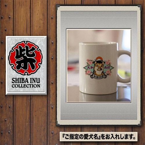 マグカップ 柴犬 名入れ 陶器 誕生日 プレゼント コーヒカップ 雑貨 和柄 赤柴 富士柄 柴犬|jstoreinter|02