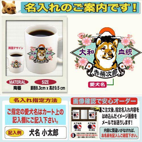 マグカップ 柴犬 名入れ 陶器 誕生日 プレゼント コーヒカップ 雑貨 和柄 赤柴 富士柄 柴犬|jstoreinter|03