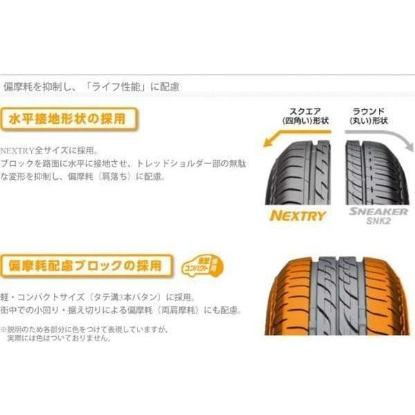 ブリジストン 155/65R14 NEXTRY 新品タイヤ4本セット|jtm0408|03