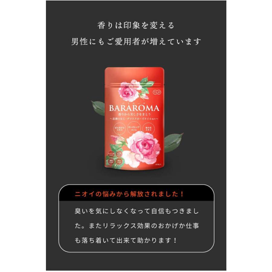 BARAROMA ローズサプリ バラ 30日分 60粒 香り サプリメント 口臭 体臭 汗臭 加齢臭対策 ダマスクローズ ローズヒップ セール|jtr-store|11