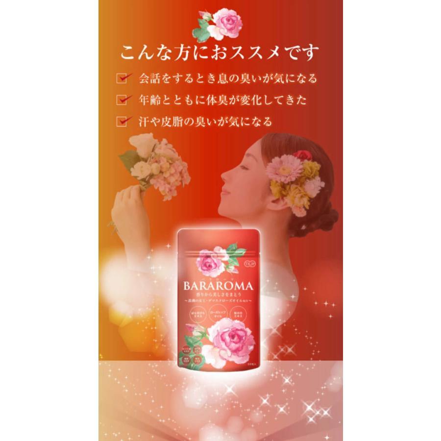 BARAROMA ローズサプリ バラ 30日分 60粒 香り サプリメント 口臭 体臭 汗臭 加齢臭対策 ダマスクローズ ローズヒップ セール|jtr-store|04