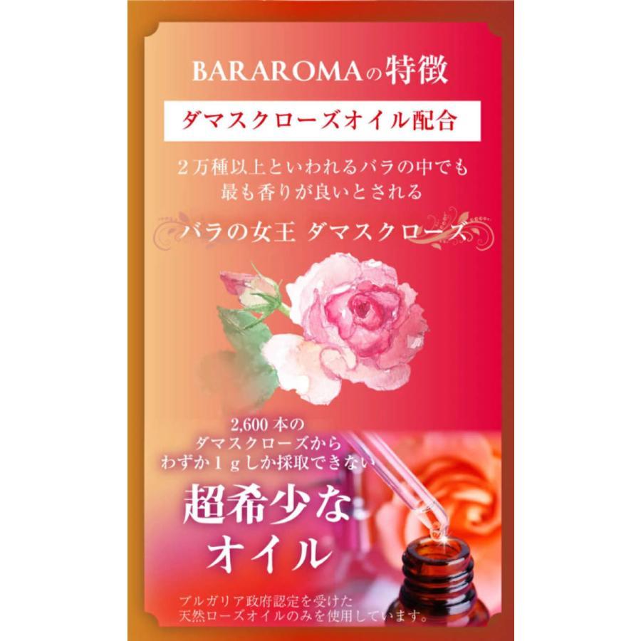 BARAROMA ローズサプリ バラ 30日分 60粒 香り サプリメント 口臭 体臭 汗臭 加齢臭対策 ダマスクローズ ローズヒップ セール|jtr-store|05