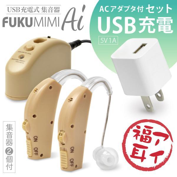 ((USB充電器付))両耳で使える 集音器 2個セット USB充電式 福耳 アイ + USB AC 白 セット  耳かけ式 補聴器形状タイプ FUKUMIMI Ai 大中小3種のイヤーピース|jttonline