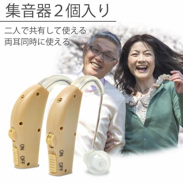 ((USB充電器付))両耳で使える 集音器 2個セット USB充電式 福耳 アイ + USB AC 白 セット  耳かけ式 補聴器形状タイプ FUKUMIMI Ai 大中小3種のイヤーピース|jttonline|05